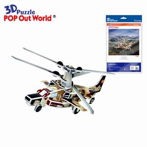 3D Puzzel: Ka-52 HOKUM (helicopter)